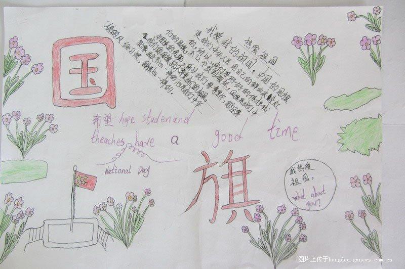 12秋藤县东荣初中庆祝国庆 爱国书画