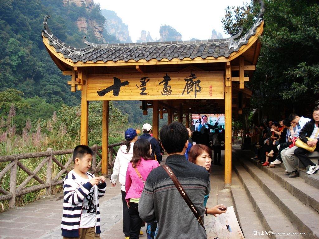 柳州-三江-通道-怀化-凤凰-常德-张家界1029公