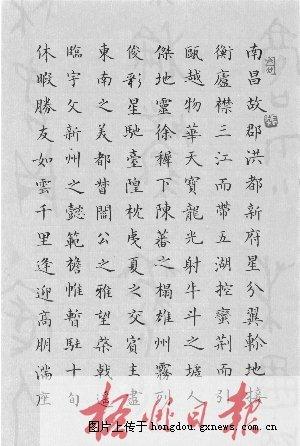 叶江华   唐诗二首(行草)  李广昭   10月13日,梧州市首届硬笔书法