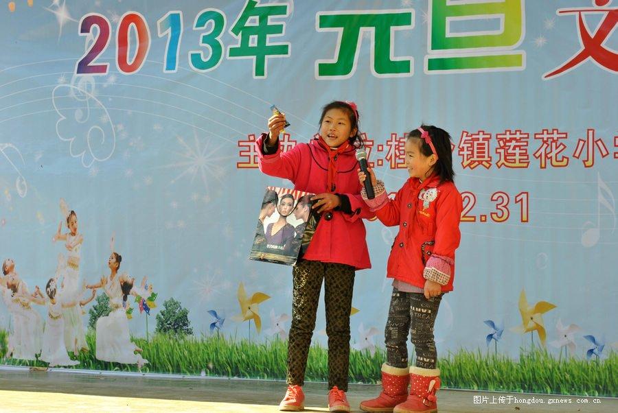 小学师生 庆祝2013年元旦文艺汇演 图片报道