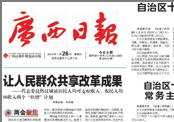 【为何以前的广西日报报头不印日期?】直接就