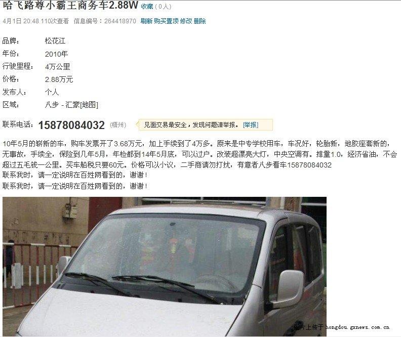 长安之星二代有三台1.3排量的两台分别价格是2.78万跟3.08