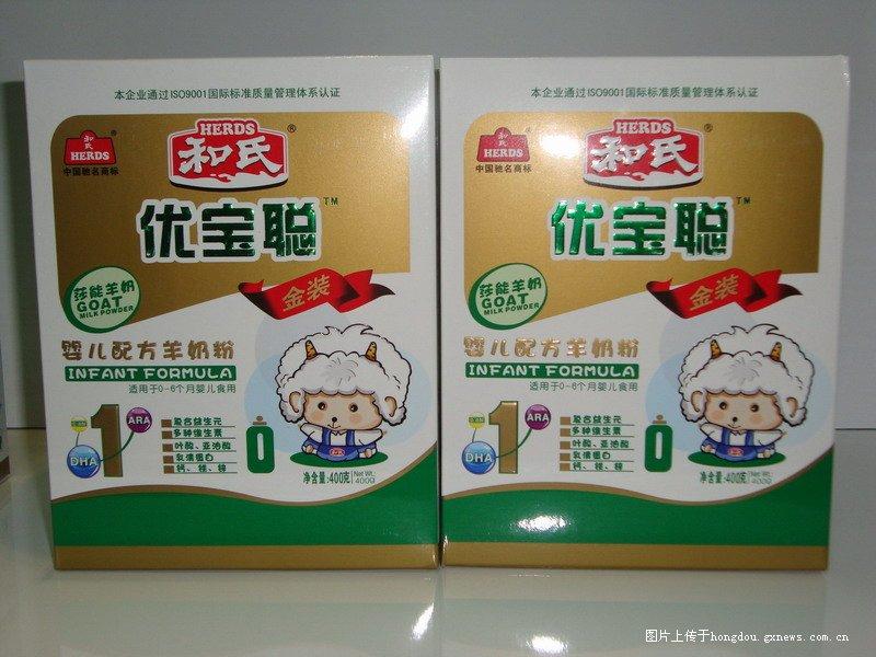 陕西和氏乳业优宝聪羊奶粉系列诚招广西各市代