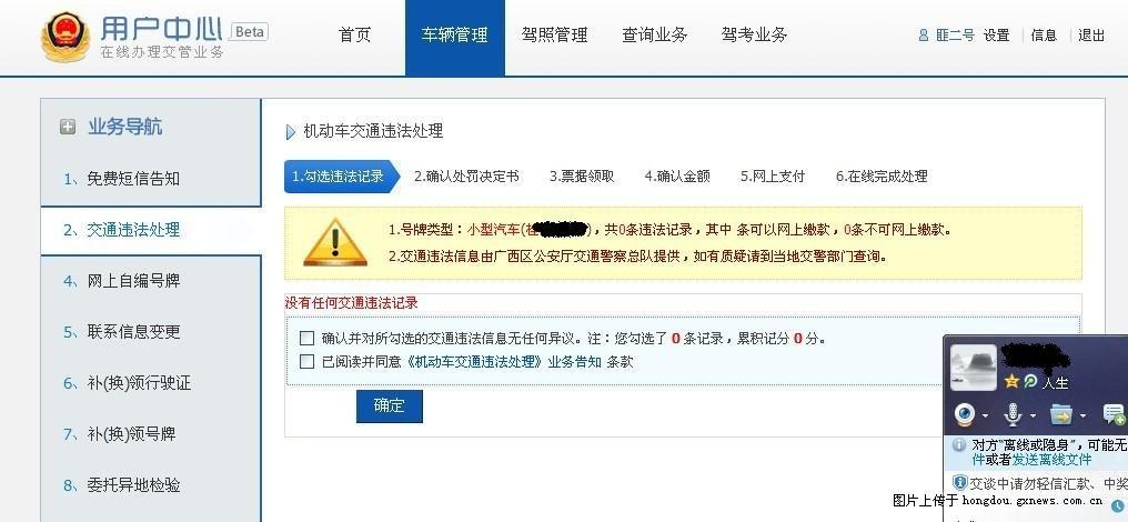大家在广西交通安全网如何查询车辆违章