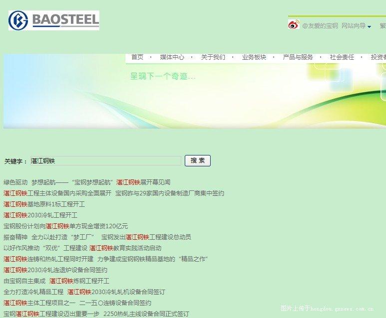 湛江钢铁真的在加快建设,为何防城港钢铁毫无音讯 高清图片