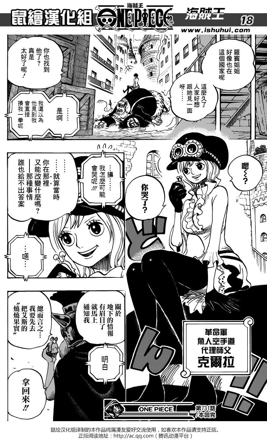 海贼王漫画731话萨博出场了 高清图片