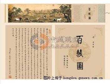 ,2014南京青奥会限量发行龙钞版 百骏图 ,同样为全球盛事之高清图片