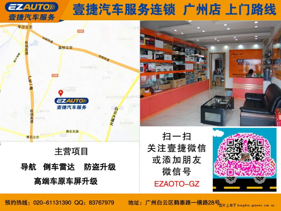 标题 广州瑞纳路畅技服佳导航倒车影像卫星定位壹捷完美安高清图片