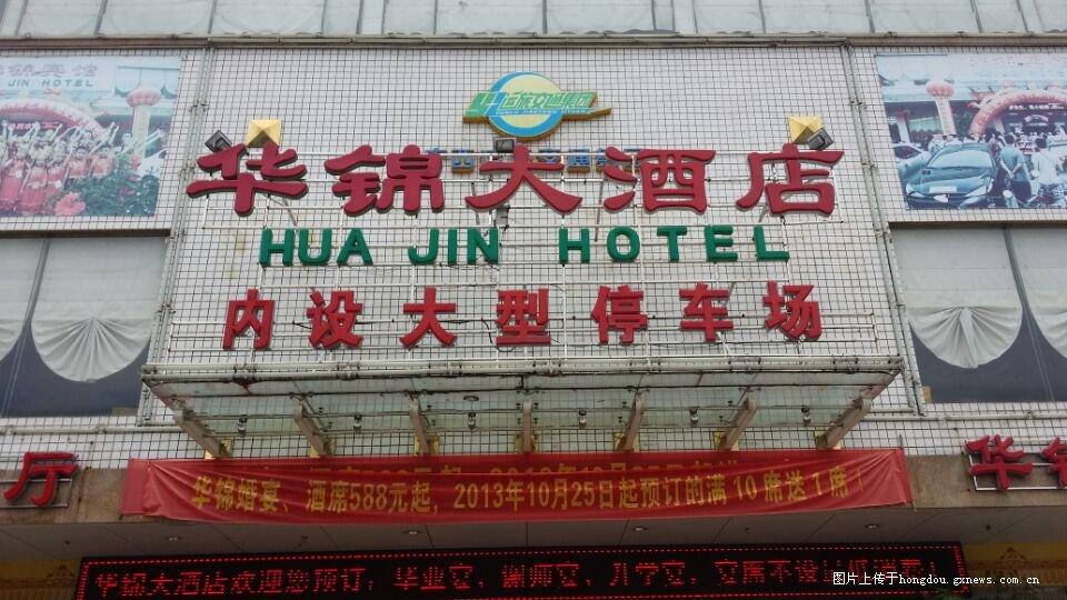 玉林市华锦大酒店,不给红包不上菜