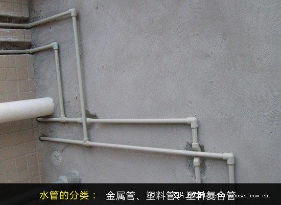 水管是供水的管道,现代装修水管都是采用埋墙式施工,水管的分类