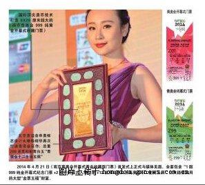 2014年4月,官方标志性藏品 青奥会开幕式纯金收藏版门票 高清图片