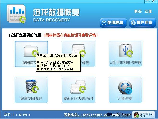 标题 u盘里面误删的数据文件如何恢复还有回来