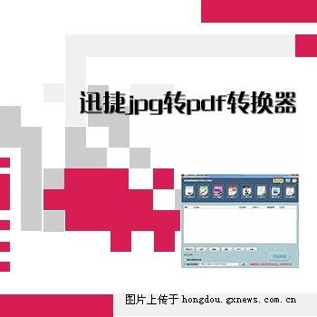 利用JPG转PDF转换器独家提供的PDF转图片格式功能,能够非常轻松
