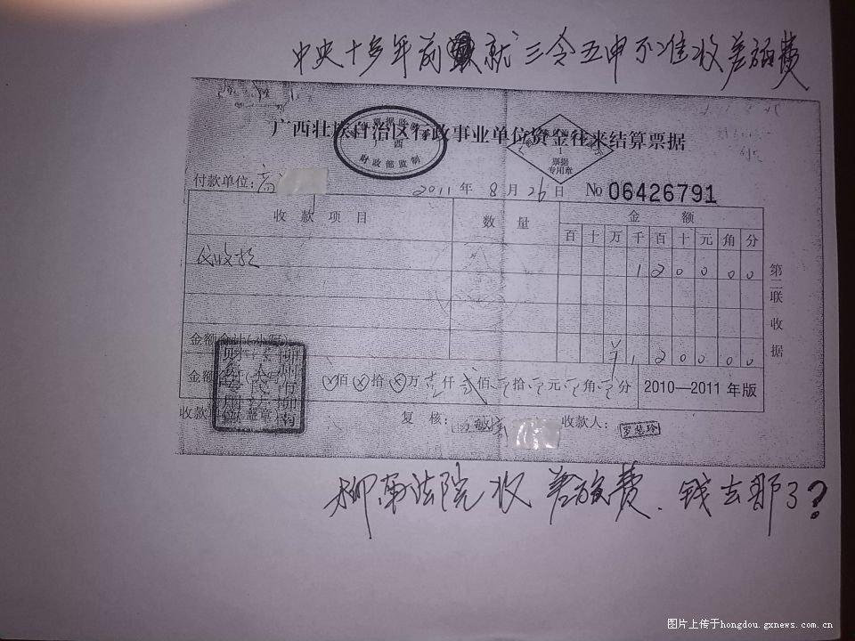 柳州市柳南区李法官 看他制造出了多少预交差旅费 ...