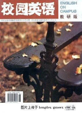 《校园英语》杂志 月刊 省级G4教育类学术期刊