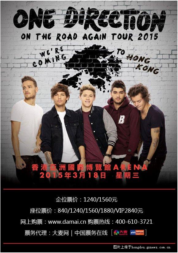 one direction香港演唱会2015
