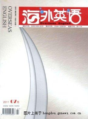 《海外英语》杂志 月刊 省级英语、教育类期刊