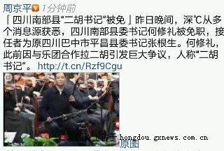 上用社区-因动作拉得惨过杀猪,四川南部县萎红豆如何二胡表情包在图片搜索qq图片