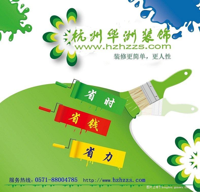 杭州家装装修 杭州知名装修公司 华洲装饰让装修设计更轻松高清图片
