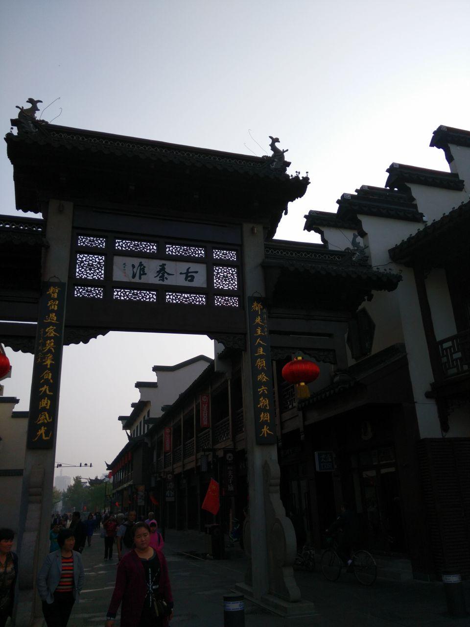 六朝古都 秦淮风月――国庆手机随拍南京秦淮河