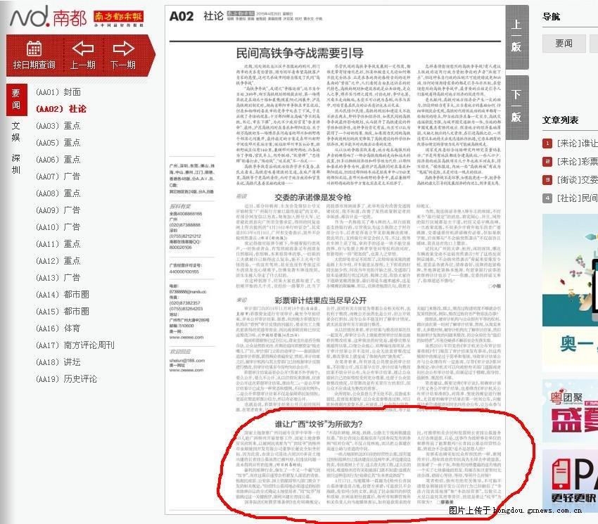 长青园违法公墓又有新料爆-红豆社区