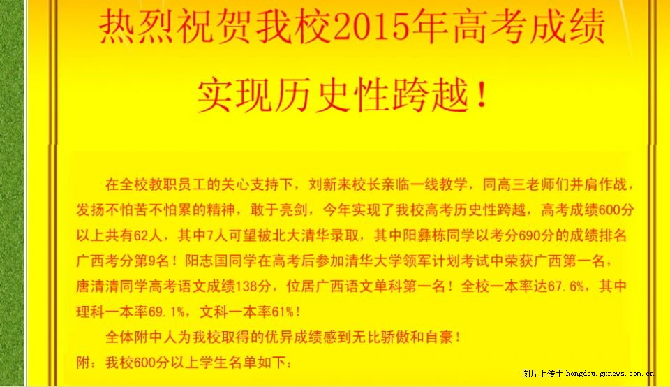 广西灵山中学分数线_广西灵山中学官网_灵山中学成绩查询系统_钟