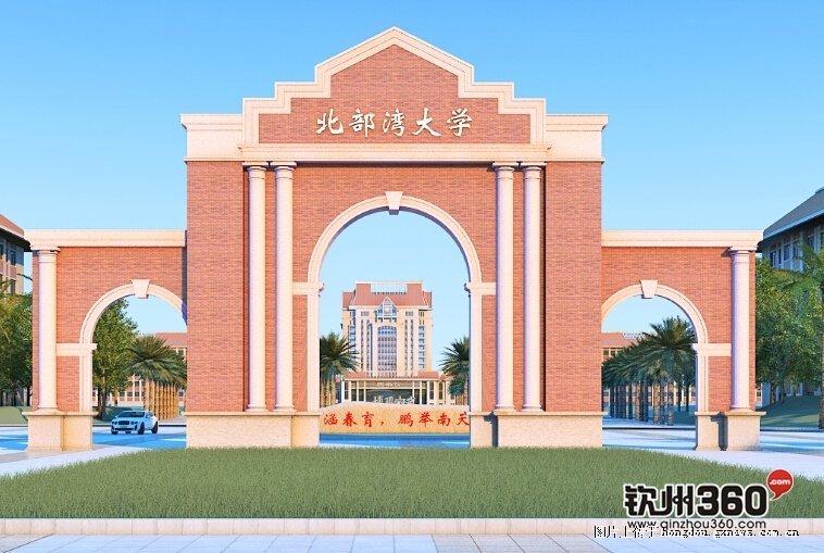 已经投资29.35亿元!北部湾大学要开学了!广西投资额最大的大学-红豆社区