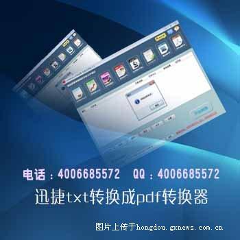 红豆社区 - txt格式转换成pdf文件的方法