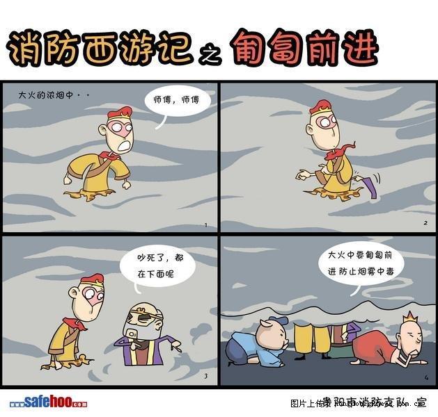119消防日:看消防常识漫画、贺州消防漫画,送火星三崩图片图片