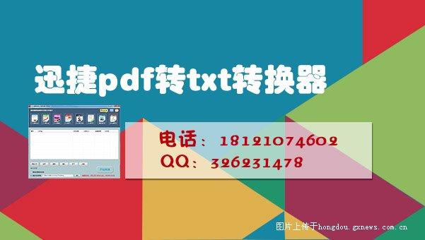 如何将pdf转换成可编辑的txt格式