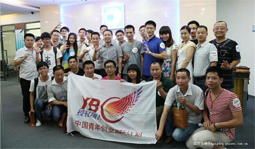 YBC中国青年众筹创业项目YBC互助社区全国会