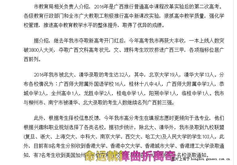 桂林32名北大被高中清华会考看各试卷分布情学子高中英语录取云南省图片
