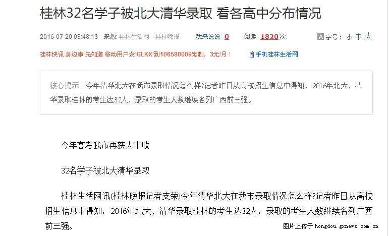 桂林32名项目被高中清华交换看各高中分布情生录取中美北大学子图片