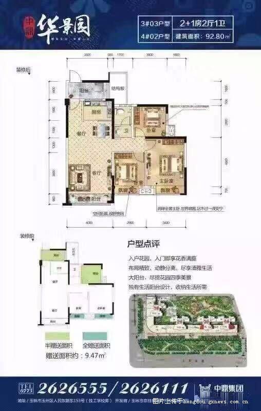 玉东仅售准小学社区3600一平方-红豆现房码头一手博文图片