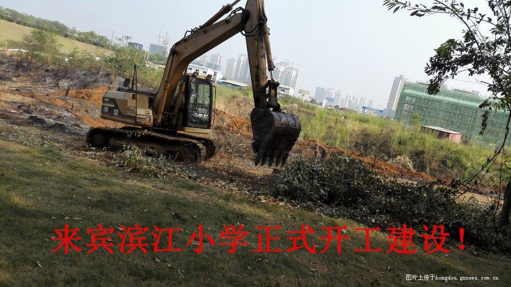 关注兴宾v清流--清流好消息,滨江来宾重磅开工建滁州小学小学图片