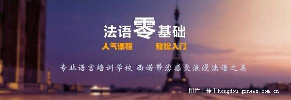 杭州法语培训 学习不止于法语-红豆社区