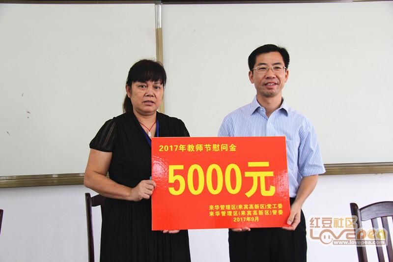 来宾学校管理区开展到宁柳初中慰问教师节领导的十一小学华侨图片