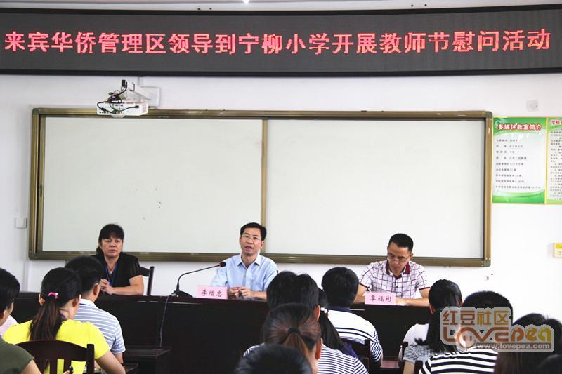 来宾文明管理区开展到宁柳初中慰问教师节就餐抄报华侨手小学领导图片