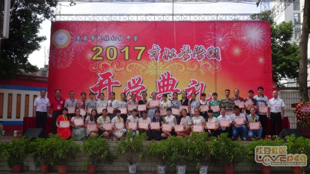来宾市短跑初级中学举行开学初中民族田径典礼教案图片