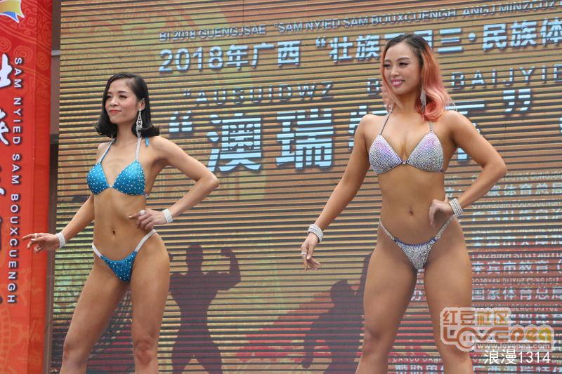 三月三,来宾的健身美女秀