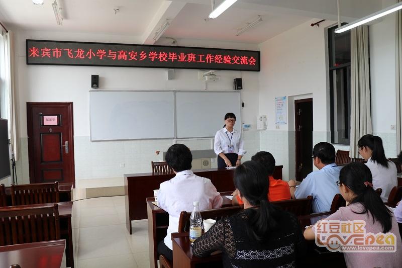 来宾市飞龙小学与高安乡学校开展毕业班教学研讨交流活动图片