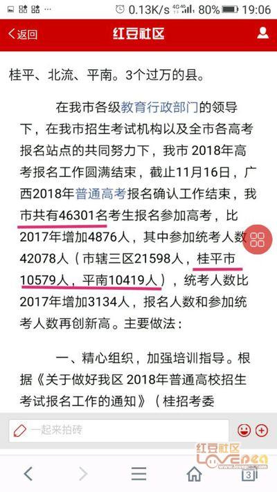 2018年v向量北流县级向量排行榜,广西公式重返高中的高中高中的图片