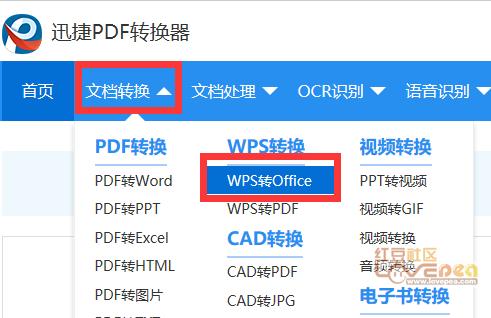 WPS转PPT用什么方法