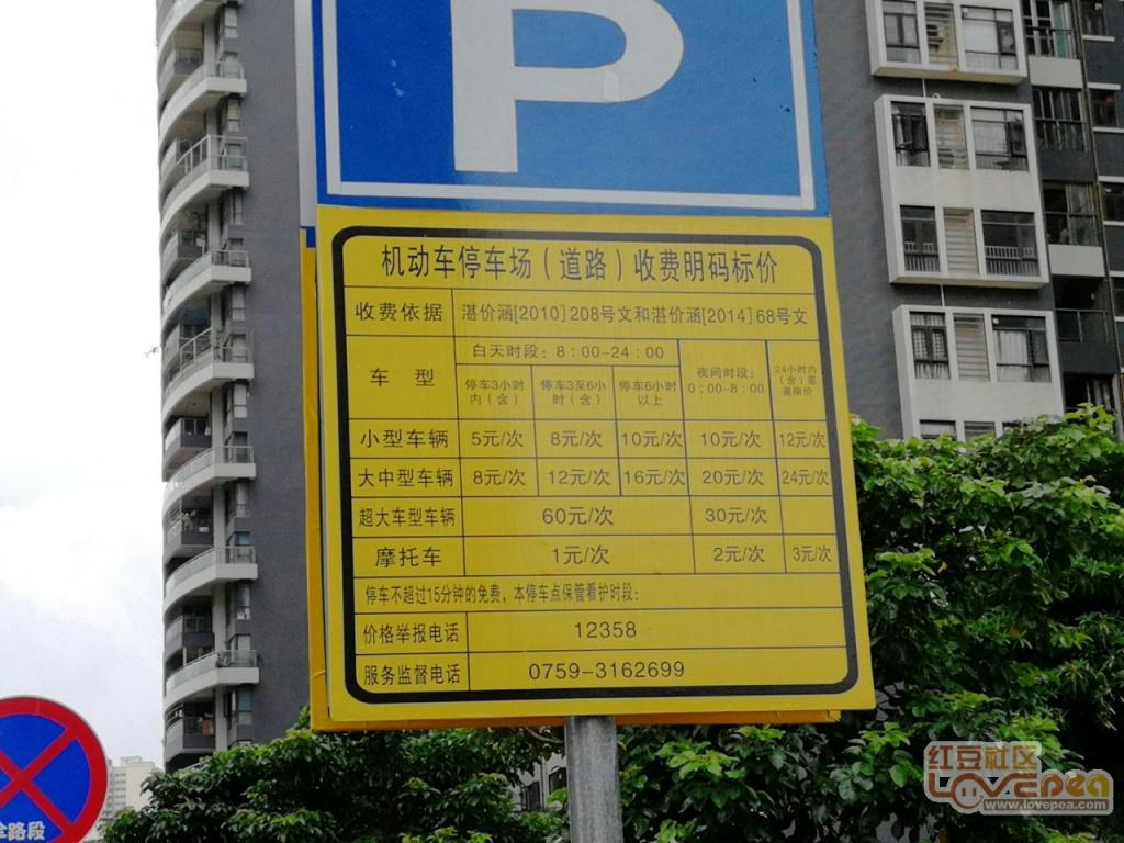 湛江路边车位收费标准,怎么样?