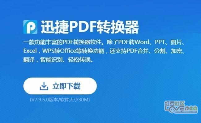 怎样把WPS文件转换成PPT文档
