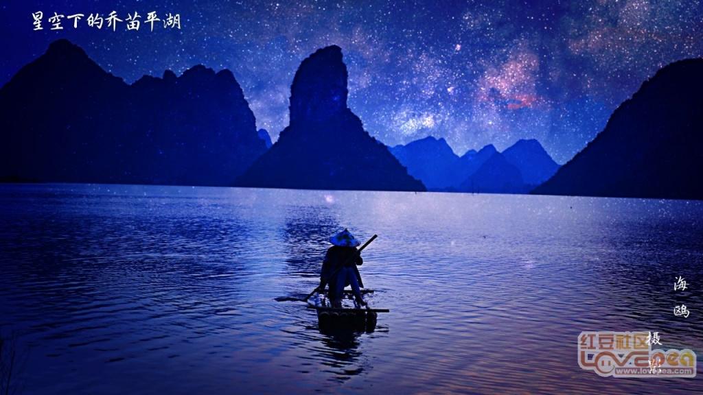 星空下的乔苗平湖