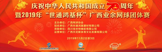 广西网坛又有赛事了,2019年广西业余网球团体赛将于11月2日拉开战幕