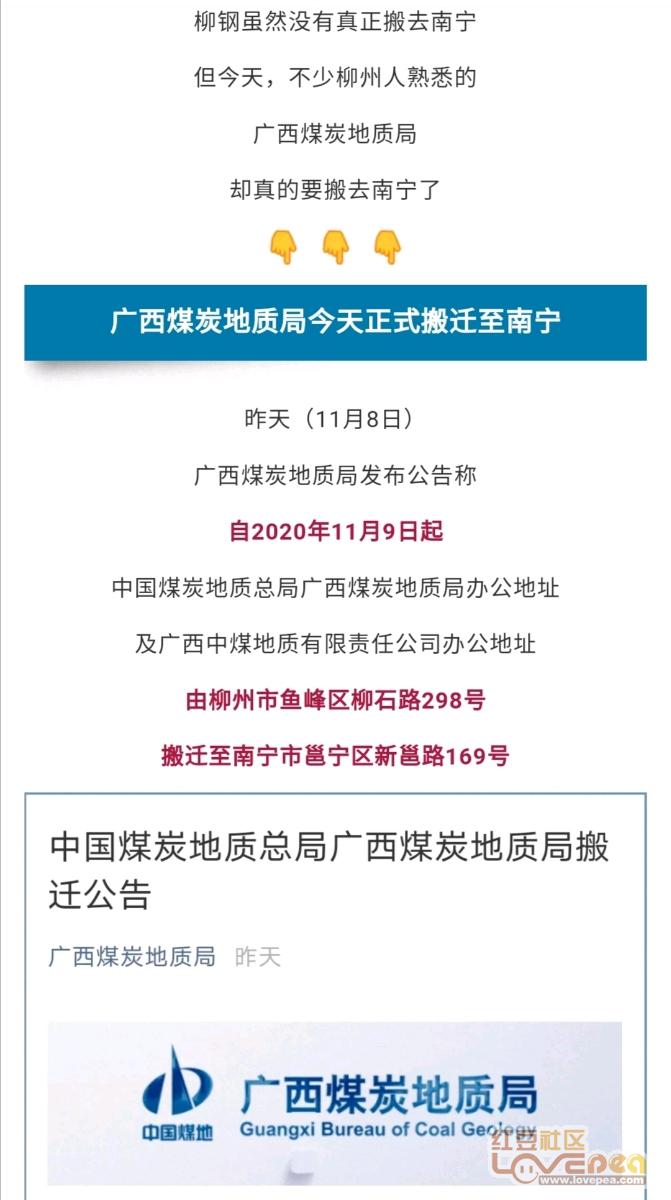 再见了,柳州!广西煤炭地质局今天正式搬去首府南宁!
