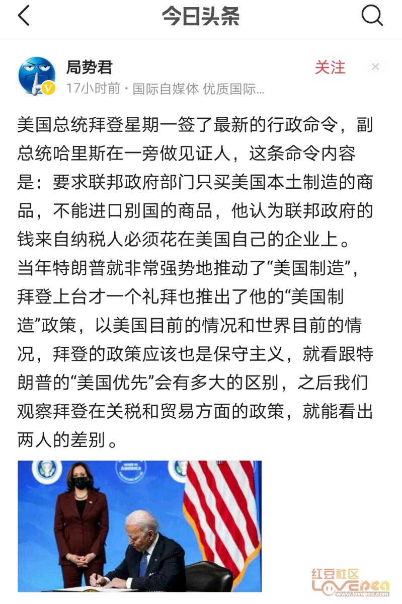 """拜登签署行政令美国政府部门只能买""""美国制造""""。"""