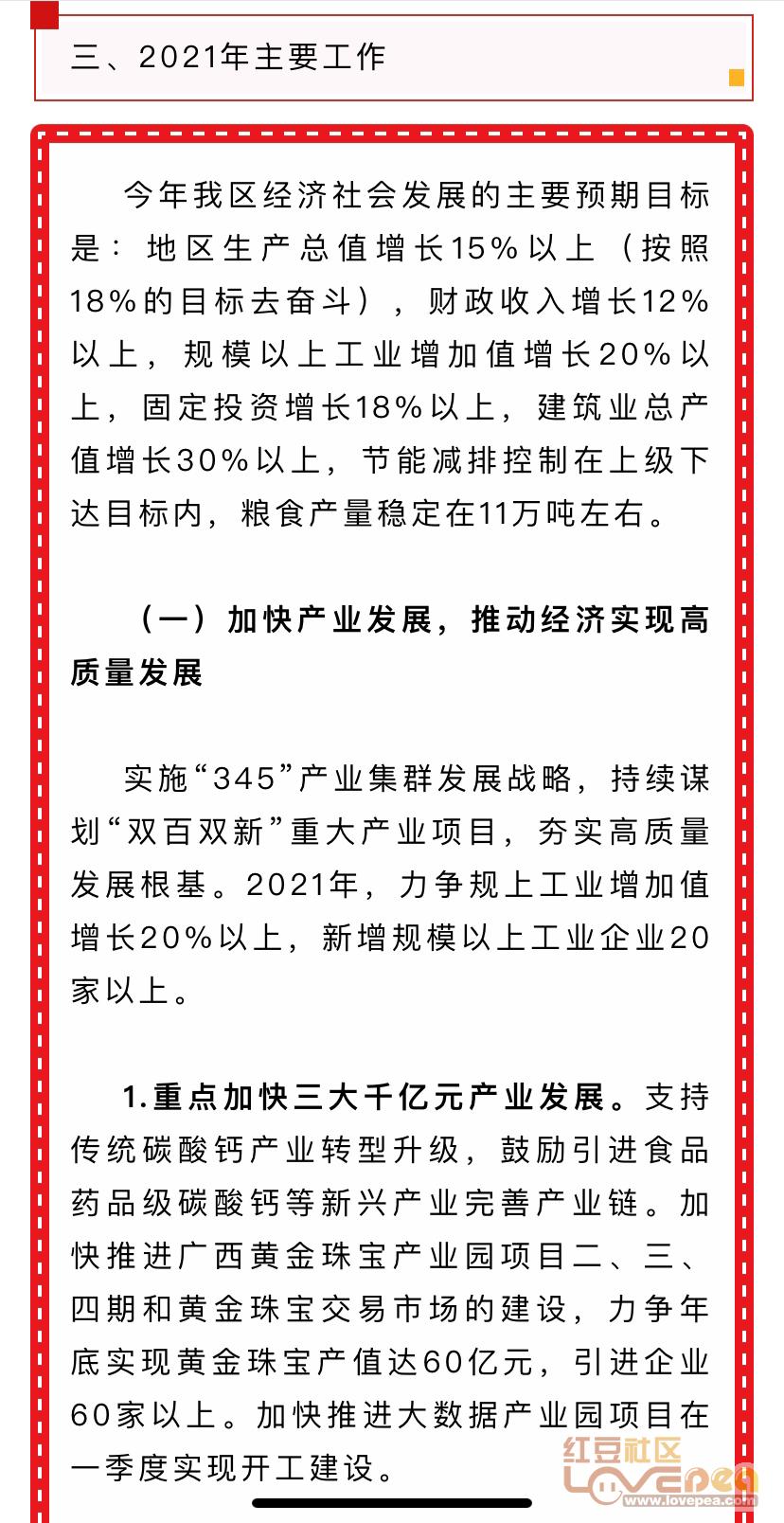 平桂区gdp2020将达到多少_平桂区2020经济增速在全广西排名第一,2021目标增长15